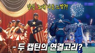 마블 영화와 드라마의 촘촘한 연결고리 총정리