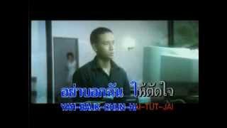 อย่าเกลียดกันก็พอ Tata Young YouTube
