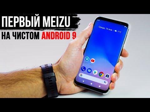 Эксклюзив! Первый Meizu на чистом Android 9 Pie - БОМБА!