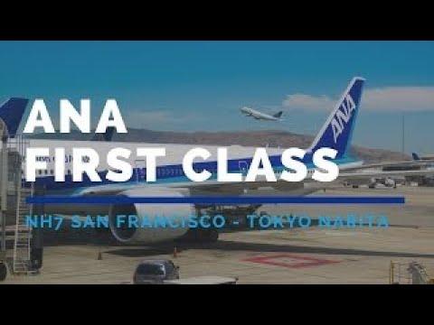 ANA All Nippon Airways First Class NH7 SFO-NRT Flight Report - 2016 JUN 全日空国際線