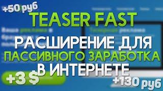 TeaserFast - пассивный заработок в браузере. [Реальный отзыв]
