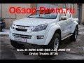 Isuzu D-MAX 2.5D (163 л.с.) 4WD AT Arctic Trucks AT35 - видеообзор