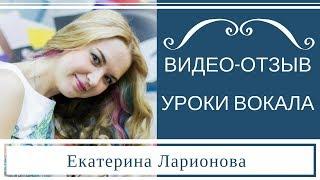 Уроки вокала с Ольгой Кулагиной. Отзыв Ларионова Катя