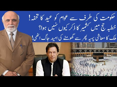 MUQABIL With Haroon Ur Rasheed - Friday 31st July 2020