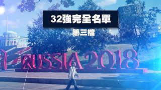 2018俄罗斯世界杯 32强球队正式出炉(足球赛)