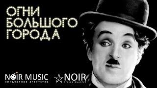 Фильм Чаплина
