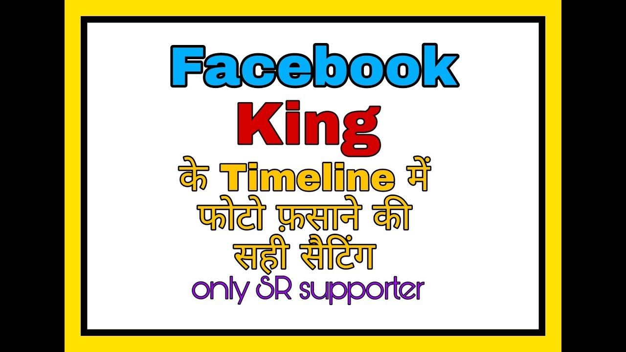 Sonu Rajput ke timeline me apna photo top pe laye // timeline settings for facebook