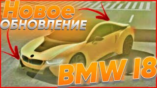 BMW i8 В КАР ПАРКИНГ? КОГДА ВЫЙДЕТ НОВОЕ ОБНОВЛЕНИЕ В Car parking multiplayer НОВАЯ МАШИНА
