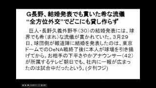 巨人軍長野外野手が朝日TV下平さやかアナウンサーとの結婚を発表するに...