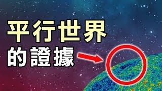 人類終於找到平行世界存在的證據?!|勁好奇冷知識|PowPow