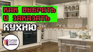 Как выбрать и заказать кухонную мебель. Супер Сервис(СПАСИБО за лайк и за то что подписались на мой канал!) ----— Наши координаты: Наш сайт: http://msc-spb.ru/ Моя страниц..., 2015-11-23T19:40:45.000Z)