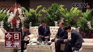 《今日亚洲》 20191109| CCTV中文国际