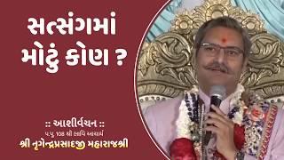 Amrutvani | સત્સંગ માં મોટું કોણ? | Bigger in Satsang?
