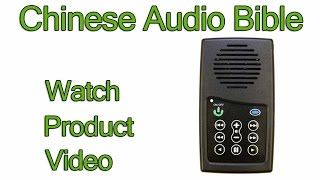 Download Mandarin Chinese Audio Bible Player (Product Review) - Chinese Bible reader
