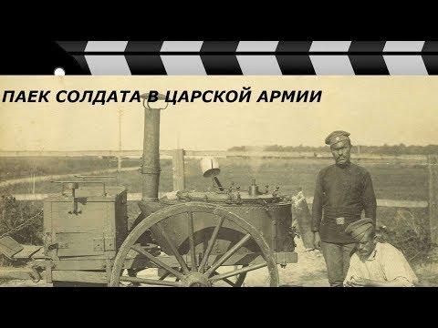 НОРМЫ ПРОДОВОЛЬСТВИЯ СОЛДАТ В ЦАРСКОЙ АРМИИ.