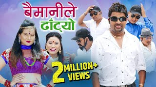 New Nepali teej song 2076   बैमानीले ढाँटयो Baimanile Dhatyo by Pashupati Sharma & Sita Shrestha