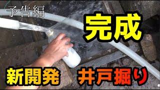 簡単・短時間・安い・井戸掘り完成パート4(予告編)