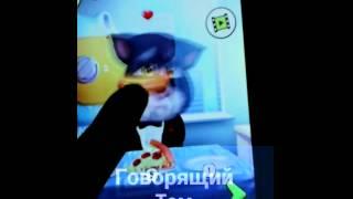 Прикол,как сделать Тома очень толстым