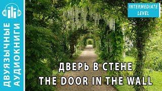 Аудиокнига на английском языке с переводом (текст): Дверь в стене, The Door in the Wall