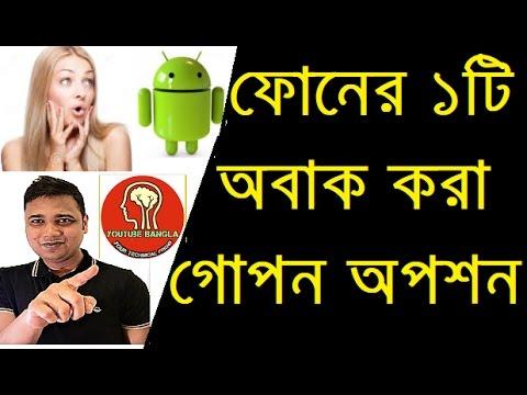 Samsung Or Android Phone Hidden Option | Bangla Mobile Tips
