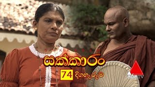 Sakkaran | සක්කාරං - Episode 74 | Sirasa TV Thumbnail
