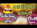 వాన దేవుడి కథ  ఉయ్యాలో - Bathukamma Songs Telangana - Bathukamma Songs -Telangana Devotional Songs