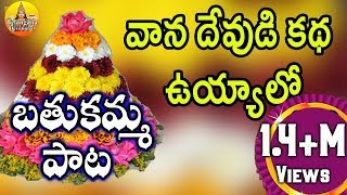 bathukamma festival songs