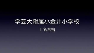 西荻フレンドリースクールの2015年小学校受験合格実績です。 早稲田...