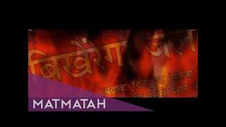 Teaser - Matmatah Antaology