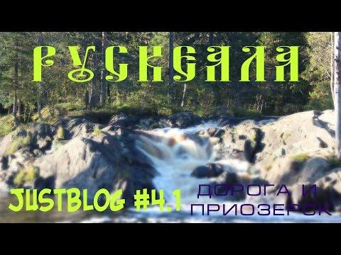 JustBlog #4.1 (Карельский трип. Дорога и Приозерск)