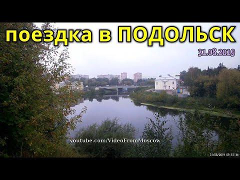 Поездка в Подольск (полное видео) // 31 авг 2019