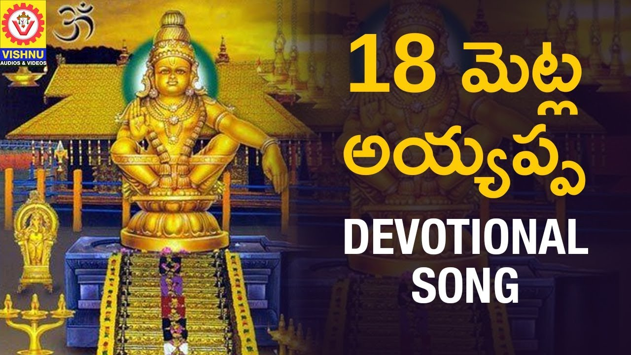 18 Steps Ayyappa Swamy Songs | Lord Ayyappa New Devotional Songs 2018 | Vishnu Audios & Videos