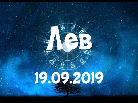 Гороскоп на сегодня - Лев [Четверг] 19.09.2019