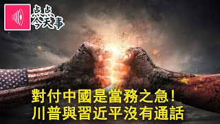 点点今天事丨对付中国是当务之急!川普与习近平没有通话,白宫团队对中国声音为何变得更狠:来自中国的恶毒报告(何频:20190820)