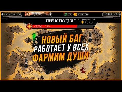 НОВЫЙ БАГ | ФАРМИМ ДУШИ | РАБОТАЕТ У ВСЕХ | обновление 2.0 в Мортал Комбат 11 (Mortal Kombat Mobile)