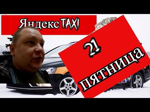Сколько заплатил мне Яндекс за пятницу?!//Нижний Новгород//ТаксиНН//Рабочие Будни Таксиста