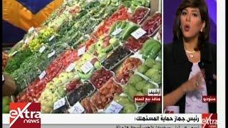 فيديو.. «حماية المستهلك»: «مراقبة الأسواق» تهدف لضبط الزيادات غير المبررة في الأسعار