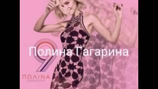 Полина Гагарина новый трек танцуй со мной💫 смотрите мой инстаграмм!