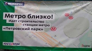 Петровский парк и новая станция метро Бутырская