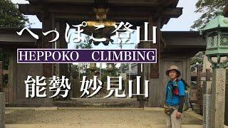 へっぽこ登山 能勢 妙見山(大阪府)