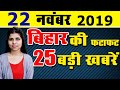 Latest Daily Bihar today news from Bihar districts in Hindi i.e. 22nd   November 2019
