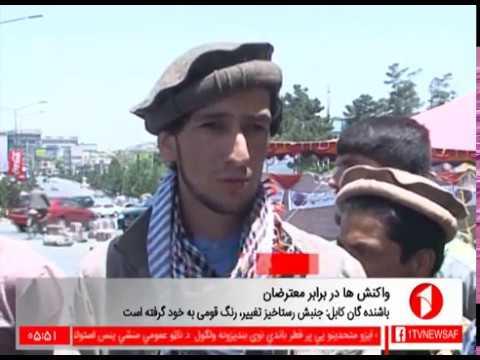 Afghanistan Dari News.9.6.2017 خبرهای افغانستان