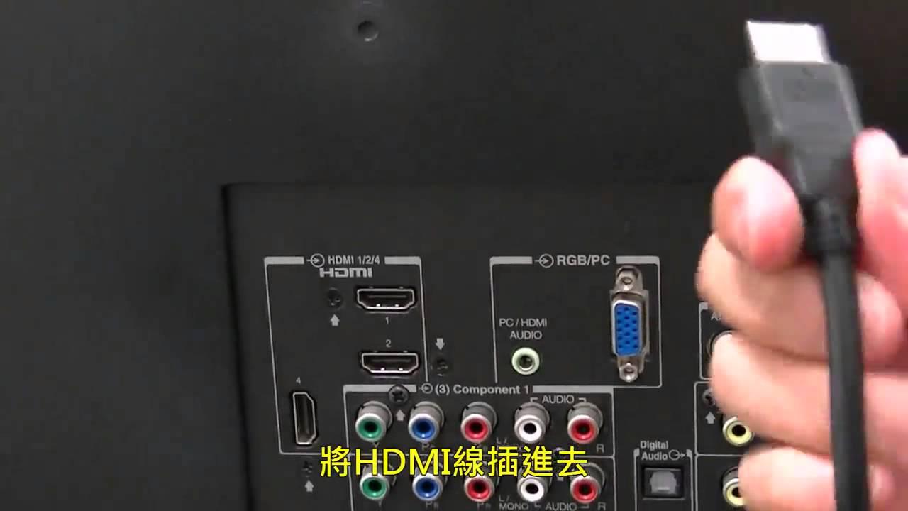 02接電視HDMI孔及電源 - YouTube