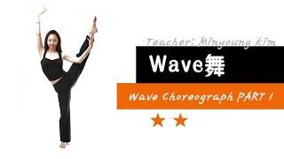 [KPOP舞蹈基础实用舞蹈] Wave舞 - Wave Choreograph PART 1