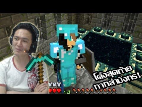 กากล่ามังกร! โค้งสุดท้ายกับการตัดสินทุกสิ่ง!! :-Minecraft #23