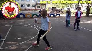 31.2 ФизкультУРА ОЧ   Лапта жонглирование мячом