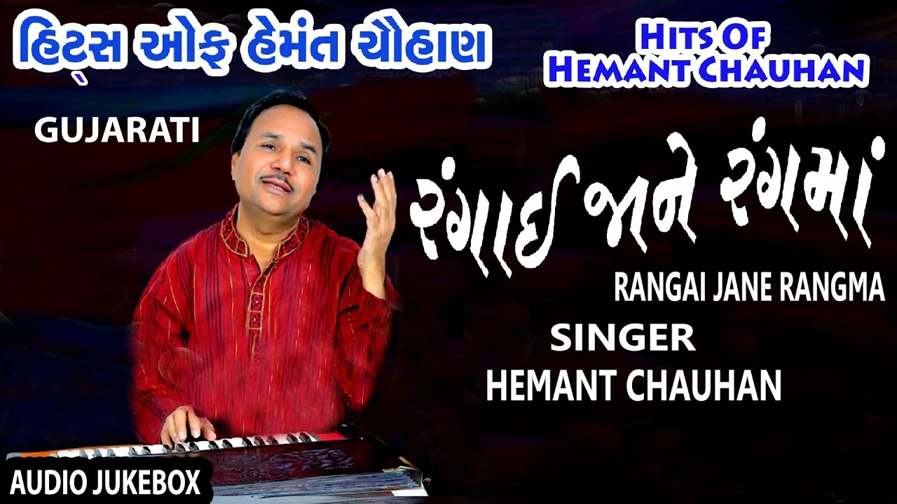 Hits Of Hemant Chauhan I Rangai Jane Rangma I Gujarati Bhajans I Hemant Chauhan