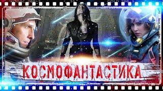 ЛУЧШАЯ КОСМИЧЕСКАЯ ФАНТАСТИКА !!!