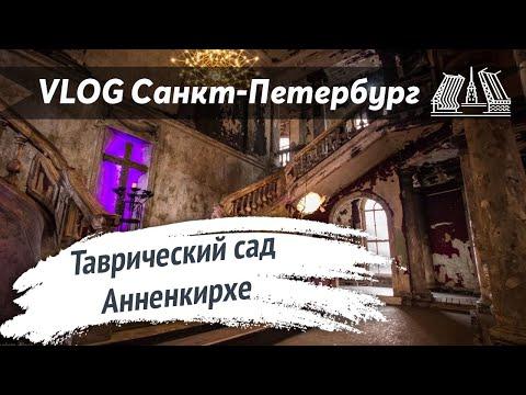 21. St.Petersburg Live: Последний день перед карантином в Санкт-Петербурге! Весна 2020