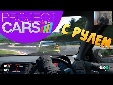 Project Cars - ГОНКА НА РУЛЕ